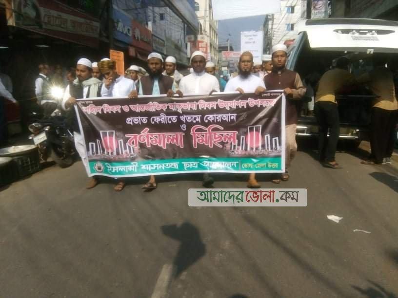 রাষ্ট্রের প্রতিটি সেক্টরে মাতৃভাষা বাংলার ব্যবহার নিশ্চিত করার দাবি ইশা ছাত্র আন্দোলন ভোলা জেলার