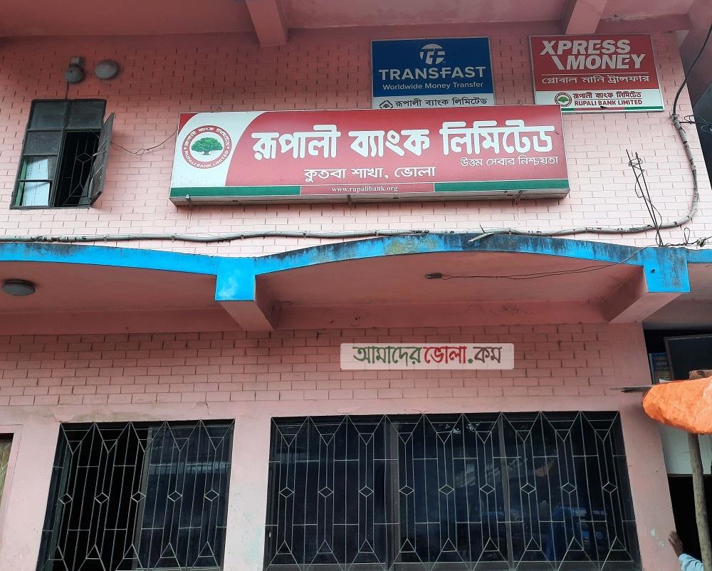 বোরহানউদ্দিনে রুপালী ব্যাংক বন্ধে গ্রাহক ভোগান্তি