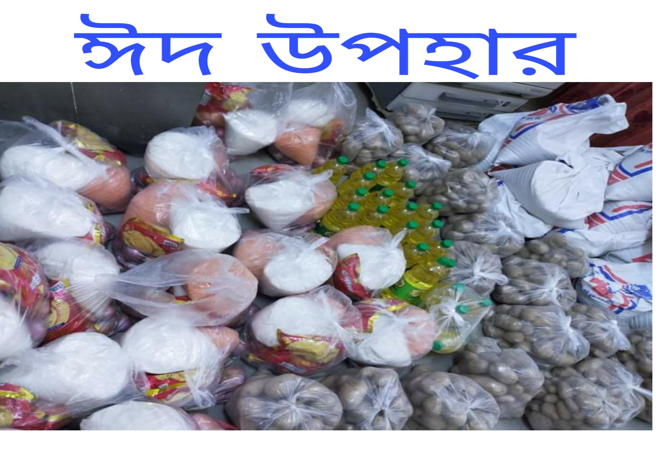 ভোলায় অসচ্ছল কর্মচারীদের ঈদ উপহার দিল জেলা জজ