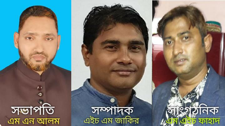 জাতীয় সাংবাদিক ঐক্য ফোরাম ভোলা জেলা শাখার কমিটি ঘোষনা