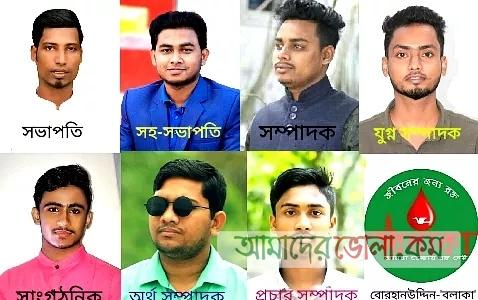 """ভোলায় জাতীয় সেচ্ছাসেবী সংগঠন """"বলাকা""""র বোরহানউদ্দিন উপজেলা কমিটি গঠন।"""