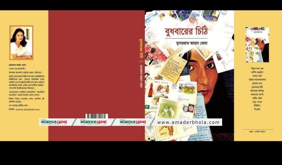 """তারুন্যের লেখিকা মুসাররাত জাহান শ্বেতা'র বই """"বুধবারের চিঠি"""""""